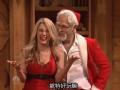 《周六夜现场片花》S39E08 圣诞老人秀翘臀 坐拥热辣美女