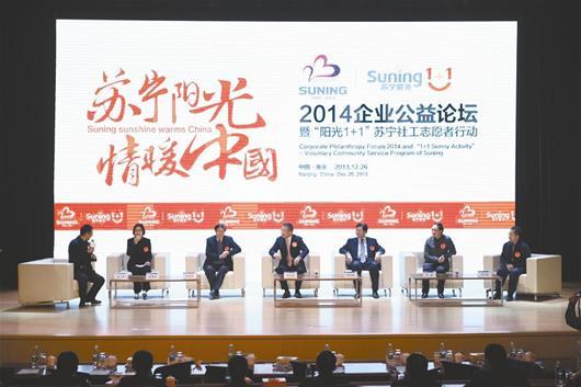 湖北日报讯 图为:嘉宾在2014企业公益论坛上热烈讨论
