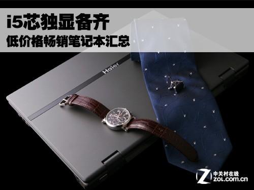 i5芯独显备齐 低价格畅销笔记本汇总