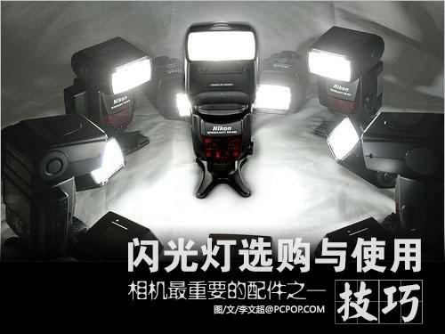 相机最重要配件 闪光灯选购与使用技巧