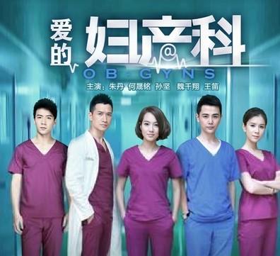 播�_《爱的妇产科》将播 孙坚首演医生角色备受期待