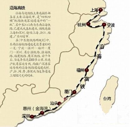 东南沿海快速铁路大通道正式实现全贯通。