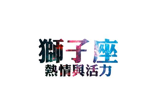 搜狐星座:2014年运势播报