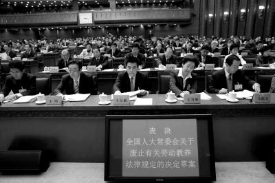 人大代表们在表决劳教制度废止决定。