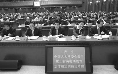昨日,十二届全国人大常委会第六次会议在北京人民大会堂闭幕。会议通过了关于废止有关劳动教养法律规定的决定。 新华社记者 刘卫兵 摄