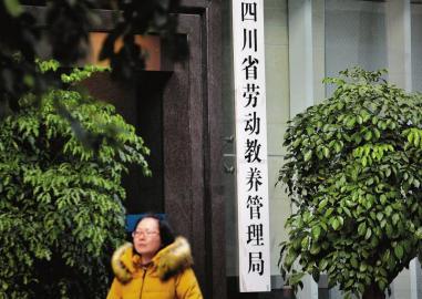四川省劳动教养管理局即将换牌。