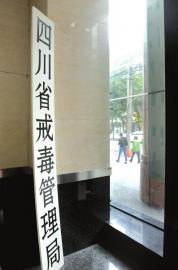 四川省戒毒管理局即将亮相。