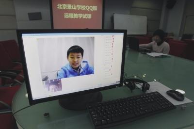 老师通过QQ群远程视频教学。记者谭青摄/视频