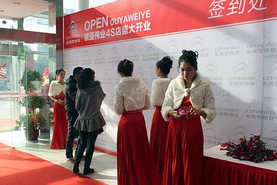 东风雪铁龙苏州欧亚伟业店盛大开业 高清图片