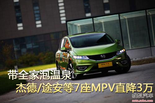 带全家泡温泉 杰德/途安等7座mpv直降3万   上海大众途安 高清图片