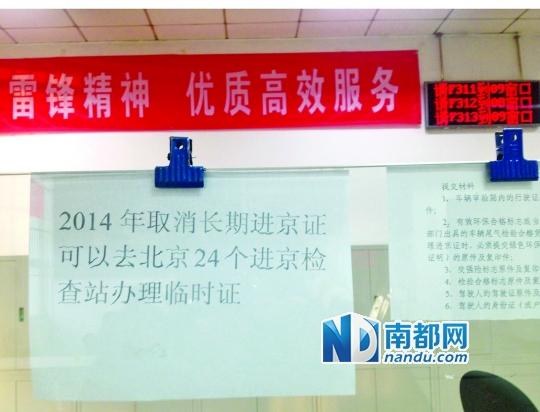 北京多个交通队办证窗口贴出了停办外地车辆长期进京证的通知。来源:@98风流情圣