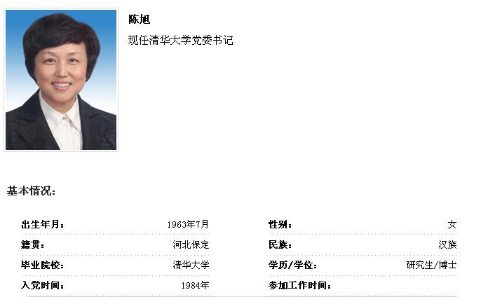 清华大学党委书记陈旭的老公是谁 清华大学陈