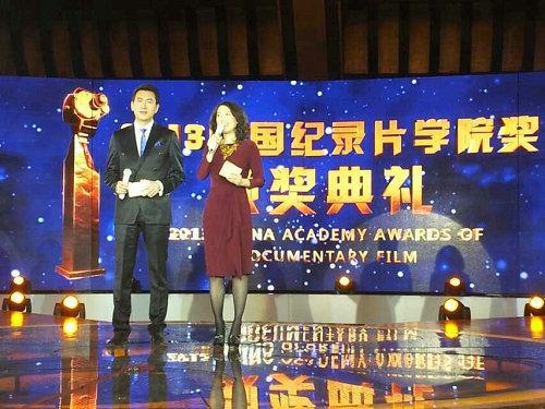 本届颁奖典礼在北京钓鱼台国宾馆隆重举行