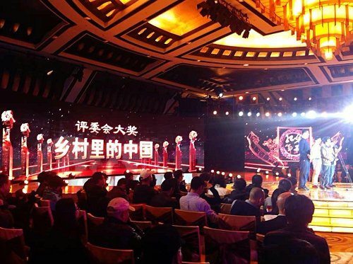 纪录片《乡村里的中国》荣获评委会大奖