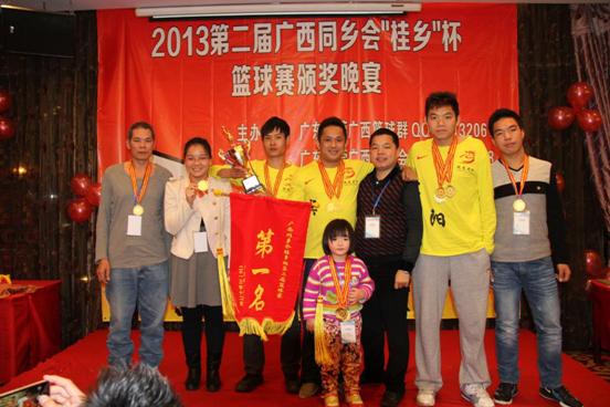 """2013年第二届东莞市广西同乡会""""桂乡杯""""篮球赛开幕式现场。"""