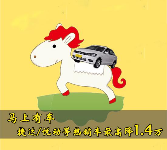马上有车 捷达/悦动等热销车最高降1.4万