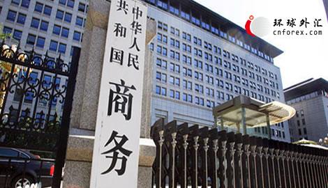 商务部预计中国外贸仅增7% 恐难达官方目标