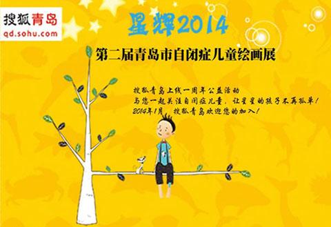 自闭症儿童康复协会提供特别支持,画展将展出来自青岛10所特殊学校的