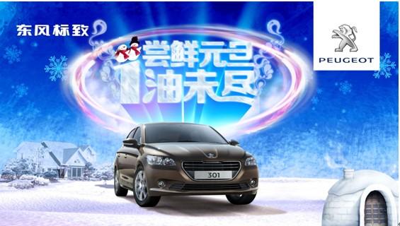 尝鲜元旦 1 油未尽 东风标致新年尝鲜惠 东风汽车 600006高清图片