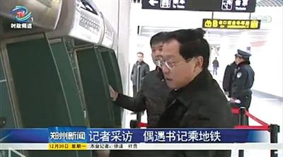 郑州市委书记吴天君在自助售卖机前买票。