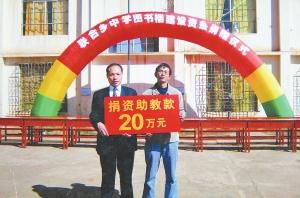 严美忠左为寻甸县联合乡中学捐资20万元