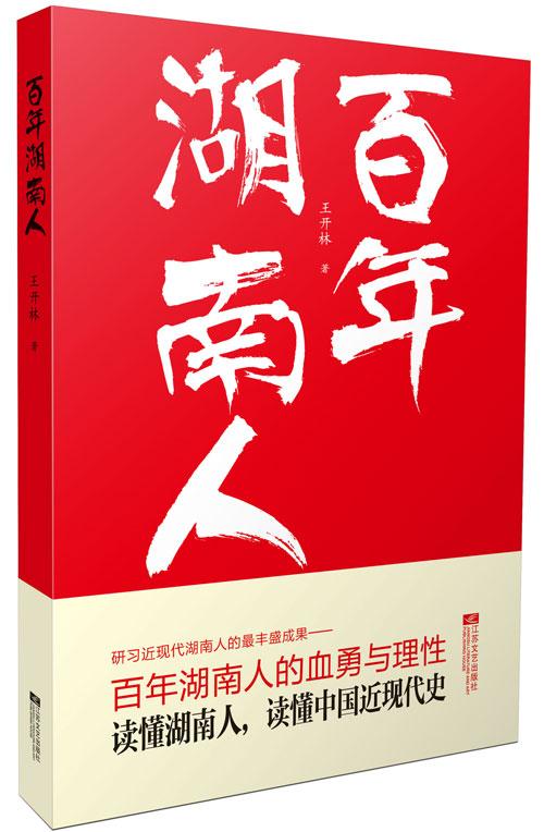 《百年湖南人》封面