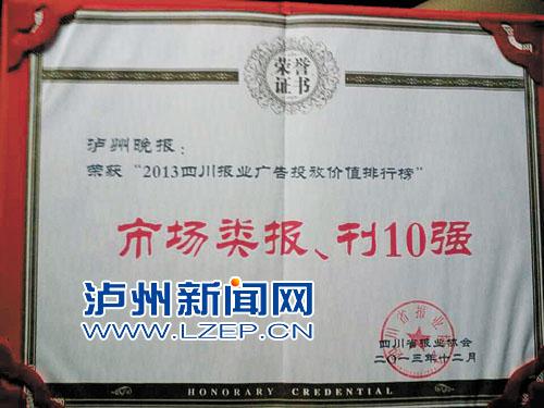 泸州晚报:2013四川报业广告价值排行榜十强