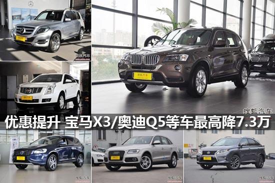 优惠提升 宝马X3/奥迪Q5等车最高降7.3万