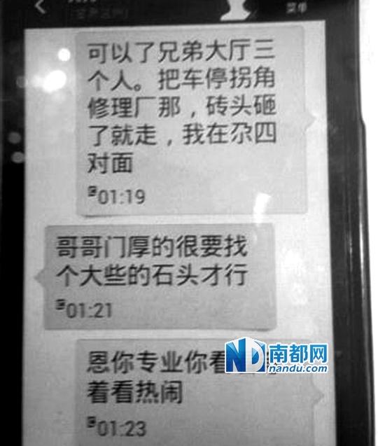 民警陈增亨与他人商量砸店的短信。图片来源:@记者马骏