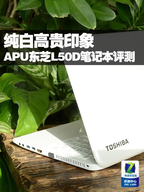 纯白高贵印象 APU版东芝L50D笔记本评测