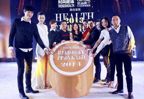 【图】2013年度《时尚健康》健康榜样颁奖盛典