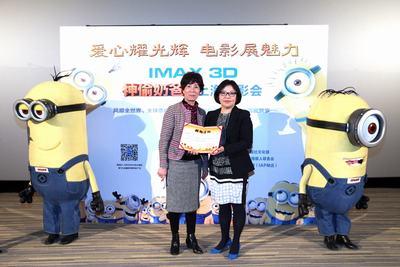 IMAX神偷奶爸2媒体观影会-上海市徐汇区残疾人联合会办公室主任陈夏霞女士向IMAX公司大中华区高级副总裁周美惠女士颁发证书