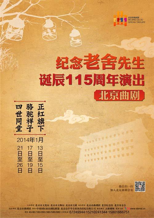 纪念老舍115周年曲剧海报