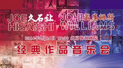 久石让VS威廉姆斯音乐会海报