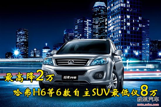 最高降2万 哈弗H6等6款自主SUV最低仅8万