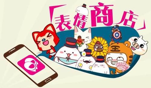 迈入崭新的2014,手机飞信云聊新版本中的表情商店将为你的聊天内容图片