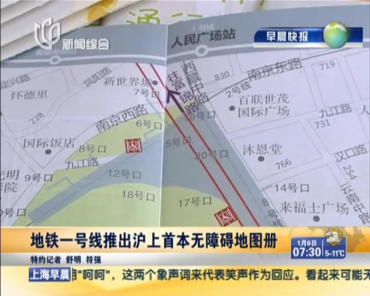 沪地铁一号线推出沪上首本无障碍地图册