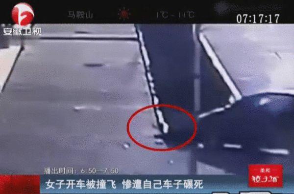 监拍女子开车被撞飞 惨遭自己车子碾死(图)-搜