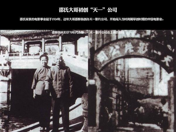 求类似肏我我电影_邵氏家族的电影事业起于1924年,这年大哥邵醉翁创办天一影片公司