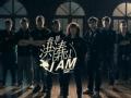 《我是歌手第二季片花》神秘制作人走出幕后 洪涛金牌团队集体亮相