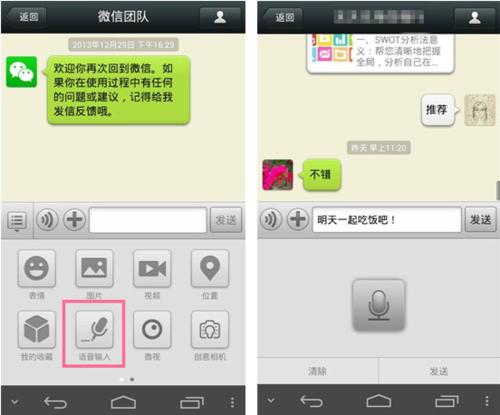 微信语音图标整人图片_微信使用语音输入示例