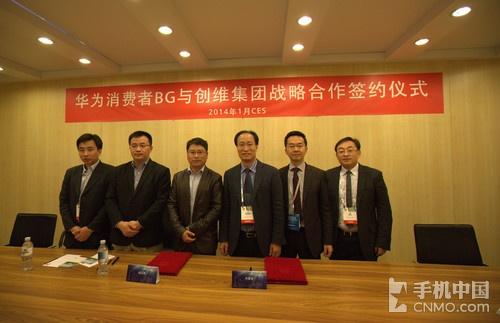华为消费者BG宣布与创维全面战略合作