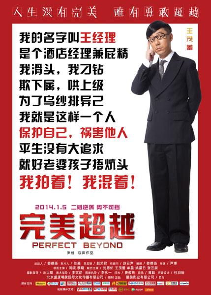 王茂蕾《完美超越》海报
