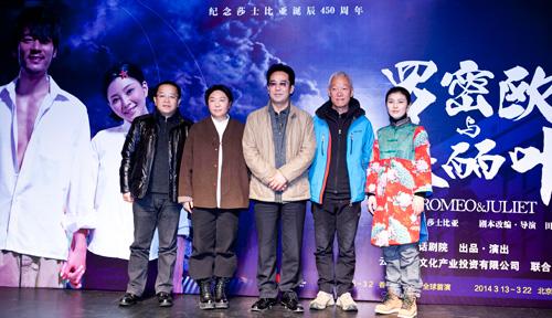 出品人周予援(中)、联合出品人孙冕(右2)、导演田沁鑫(左2)等