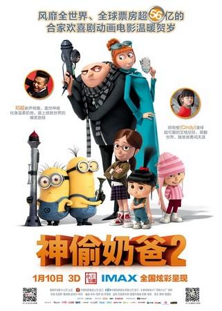 《神偷奶爸2》中国大陆版正式海报