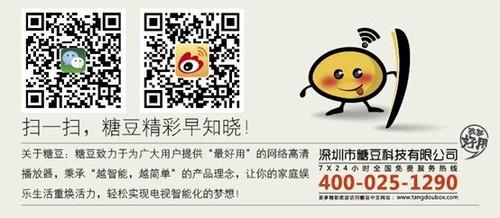 欲知糖豆盒子最新动态,请登录糖豆盒子官网http://www.tangdoubox.com