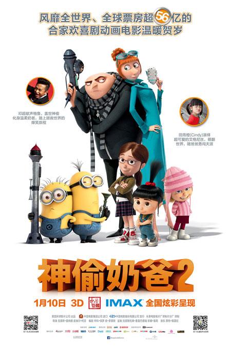 环球影片出品的3D合家欢动画大片《神偷奶爸2》今日登陆全国各大影院(终极海报)(点击进入组图)
