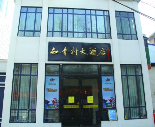 知青村/知青村地址:花园路与纬五路交叉口东南角电话:0371—...