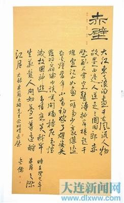 中国梦小学书法作品