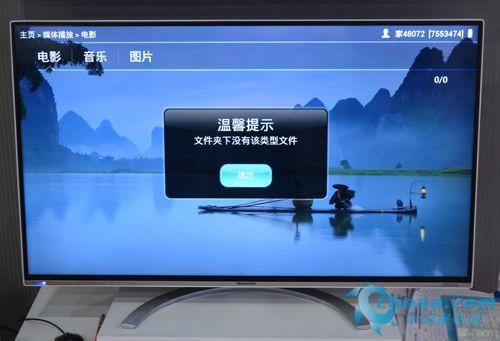 创维42E780U电视